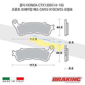 혼다 HONDA CTX1300(14-16) 프론트 브레이킹 브레이크 패드 라이닝 CM55 910CM55 브렘보