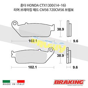혼다 HONDA CTX1300(14-16) 리어 브레이킹 브레이크 패드 라이닝 CM56 720CM56 브렘보