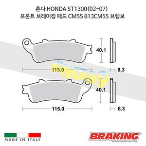 혼다 HONDA ST1300(02-07) 프론트 브레이킹 브레이크 패드 라이닝 CM55 813CM55 브렘보