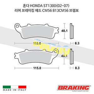 혼다 HONDA ST1300(02-07) 리어 브레이킹 브레이크 패드 라이닝 CM56 813CM56 브렘보