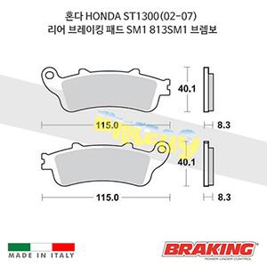 혼다 HONDA ST1300(02-07) 리어 브레이킹 브레이크 패드 라이닝 SM1 813SM1 브렘보