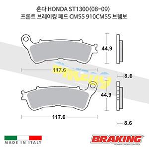 혼다 HONDA ST1300(08-09) 프론트 브레이킹 브레이크 패드 라이닝 CM55 910CM55 브렘보