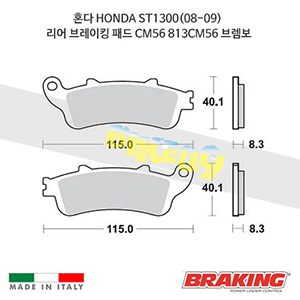혼다 HONDA ST1300(08-09) 리어 브레이킹 브레이크 패드 라이닝 CM56 813CM56 브렘보