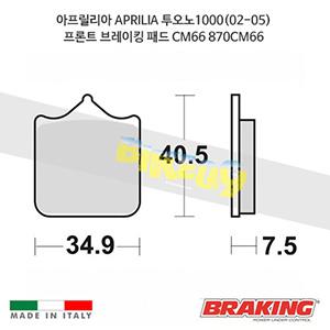 아프릴리아 APRILIA 투오노1000(02-05) 프론트 브레이킹 패드 CM66 870CM66
