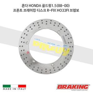 혼다 HONDA 골드윙1.5(88-00) 프론트 브레이킹 브레이크 디스크 로터 R-FIX HO33FI 브렘보