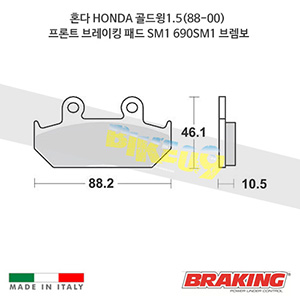 혼다 HONDA 골드윙1.5(88-00) 프론트 브레이킹 브레이크 패드 라이닝 SM1 690SM1 브렘보