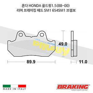 혼다 HONDA 골드윙1.5(88-00) 리어 브레이킹 브레이크 패드 라이닝 SM1 654SM1 브렘보