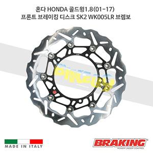 혼다 HONDA 골드윙1.8(01-17) 프론트 브레이킹 브레이크 디스크 로터 SK2 WK005LR 브렘보