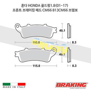 혼다 HONDA 골드윙1.8(01-17) 프론트 브레이킹 브레이크 패드 라이닝 CM66 813CM66 브렘보