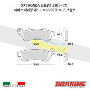혼다 HONDA 골드윙1.8(01-17) 리어 브레이킹 브레이크 패드 라이닝 CM56 962CM56 브렘보