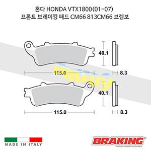 혼다 HONDA VTX1800(01-07) 프론트 브레이킹 브레이크 패드 라이닝 CM66 813CM66 브렘보