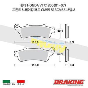혼다 HONDA VTX1800(01-07) 프론트 브레이킹 브레이크 패드 라이닝 CM55 813CM55 브렘보