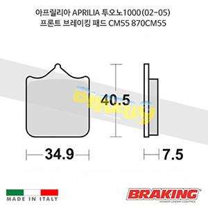 아프릴리아 APRILIA 투오노1000(02-05) 프론트 브레이킹 패드 CM55 870CM55