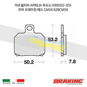 아프릴리아 APRILIA 투오노1000(02-05) 리어 브레이킹 패드 CM56 828CM56