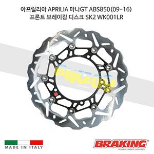 아프릴리아 APRILIA 마나GT ABS850(09-16) 프론트 브레이킹 브레이크 디스크 로터 SK2 WK001LR 브렘보