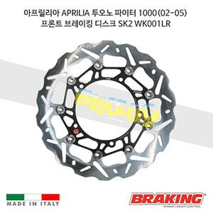 아프릴리아 APRILIA 투오노 파이터 1000(02-05) 프론트 브레이킹 디스크 SK2 WK001LR