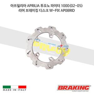 아프릴리아 APRILIA 투오노 파이터 1000(02-05) 리어 브레이킹 디스크 W-FIX AP08RID
