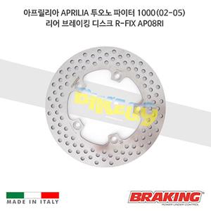 아프릴리아 APRILIA 투오노 파이터 1000(02-05) 리어 브레이킹 디스크 R-FIX AP08RI