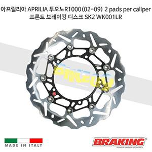 아프릴리아 APRILIA 투오노R1000(02-09) 2 pads per caliper 프론트 브레이킹 디스크 SK2 WK001LR