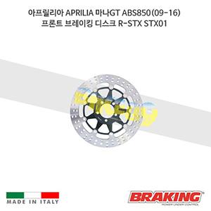 아프릴리아 APRILIA 마나GT ABS850(09-16) 프론트 브레이킹 브레이크 디스크 로터 R-STX STX01 브렘보