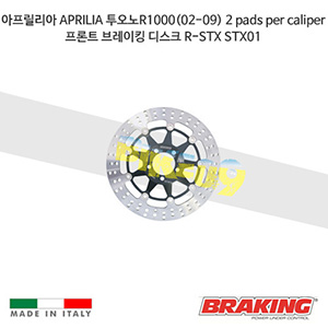 아프릴리아 APRILIA 투오노R1000(02-09) 2 pads per caliper 프론트 브레이킹 디스크 R-STX STX01