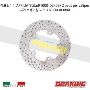 아프릴리아 APRILIA 투오노R1000(02-09) 2 pads per caliper 리어 브레이킹 디스크 R-FIX AP08RI
