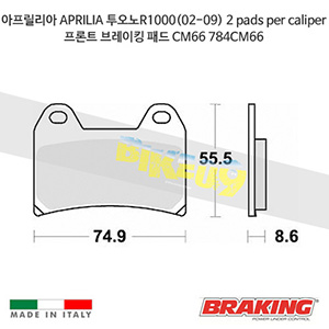 아프릴리아 APRILIA 투오노R1000(02-09) 2 pads per caliper 프론트 브레이킹 패드 CM66 784CM66
