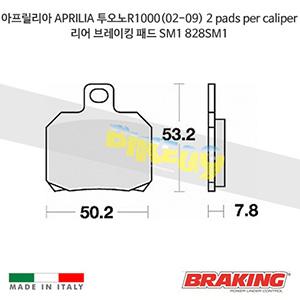 아프릴리아 APRILIA 투오노R1000(02-09) 2 pads per caliper 리어 브레이킹 패드 SM1 828SM1