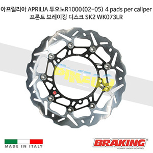 아프릴리아 APRILIA 투오노R1000(02-05) 4 pads per caliper 프론트 브레이킹 디스크 SK2 WK073LR