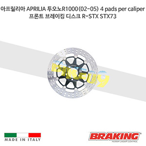 아프릴리아 APRILIA 투오노R1000(02-05) 4 pads per caliper 프론트 브레이킹 디스크 R-STX STX73