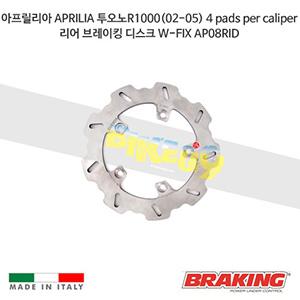 아프릴리아 APRILIA 투오노R1000(02-05) 4 pads per caliper 리어 브레이킹 디스크 W-FIX AP08RID