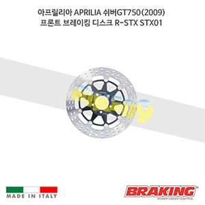 아프릴리아 APRILIA 쉬버GT750(2009) 프론트 오토바이 브레이크 디스크 로터 R-STX STX01 브렘보 브레이킹