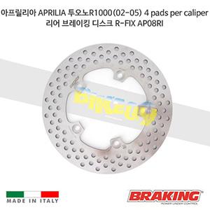 아프릴리아 APRILIA 투오노R1000(02-05) 4 pads per caliper 리어 브레이킹 디스크 R-FIX AP08RI