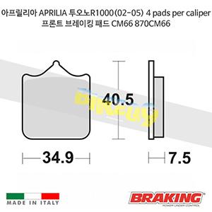 아프릴리아 APRILIA 투오노R1000(02-05) 4 pads per caliper 프론트 브레이킹 패드 CM66 870CM66