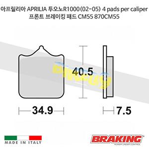 아프릴리아 APRILIA 투오노R1000(02-05) 4 pads per caliper 프론트 브레이킹 패드 CM55 870CM55