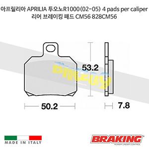 아프릴리아 APRILIA 투오노R1000(02-05) 4 pads per caliper 리어 브레이킹 패드 CM56 828CM56