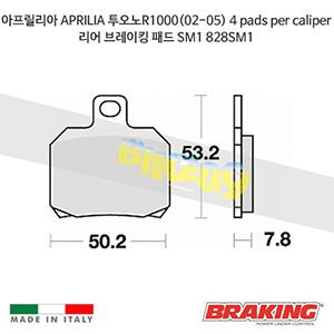 아프릴리아 APRILIA 투오노R1000(02-05) 4 pads per caliper 리어 브레이킹 패드 SM1 828SM1