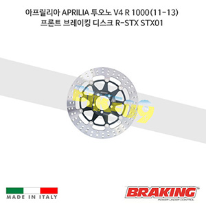 아프릴리아 APRILIA 투오노 V4 R 1000(11-13) 프론트 브레이킹 디스크 R-STX STX01