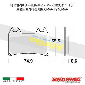 아프릴리아 APRILIA 투오노 V4 R 1000(11-13) 프론트 브레이킹 패드 CM66 784CM66