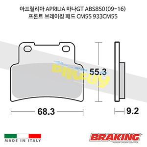 아프릴리아 APRILIA 마나GT ABS850(09-16) 프론트 브레이킹 브레이크 패드 라이닝 CM55 933CM55 브렘보