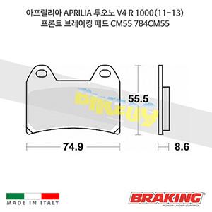 아프릴리아 APRILIA 투오노 V4 R 1000(11-13) 프론트 브레이킹 패드 CM55 784CM55