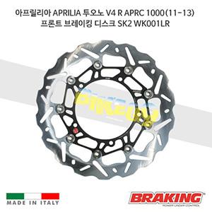 아프릴리아 APRILIA 투오노 V4 R APRC 1000(11-13) 프론트 브레이킹 디스크 SK2 WK001LR
