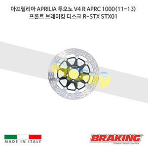 아프릴리아 APRILIA 투오노 V4 R APRC 1000(11-13) 프론트 브레이킹 디스크 R-STX STX01