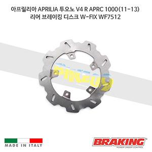 아프릴리아 APRILIA 투오노 V4 R APRC 1000(11-13) 리어 브레이킹 디스크 W-FIX WF7512