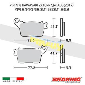 가와사키 KAWASAKI ZX10RR 닌자 ABS(2017) 리어 브레이킹 브레이크 패드 라이닝 SM1 925SM1 브렘보