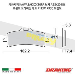 가와사키 KAWASAKI ZX10RR 닌자 ABS(2018) 프론트 브레이킹 브레이크 패드 라이닝 P1R P1R930 브렘보
