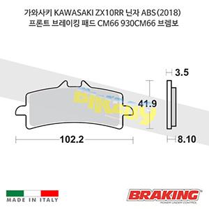 가와사키 KAWASAKI ZX10RR 닌자 ABS(2018) 프론트 브레이킹 브레이크 패드 라이닝 CM66 930CM66 브렘보