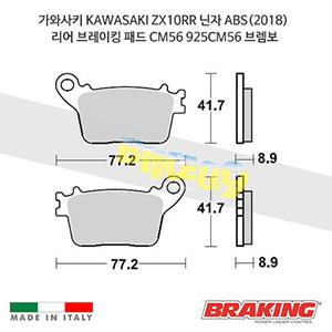 가와사키 KAWASAKI ZX10RR 닌자 ABS(2018) 리어 브레이킹 브레이크 패드 라이닝 CM56 925CM56 브렘보