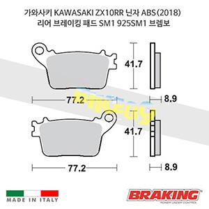 가와사키 KAWASAKI ZX10RR 닌자 ABS(2018) 리어 브레이킹 브레이크 패드 라이닝 SM1 925SM1 브렘보