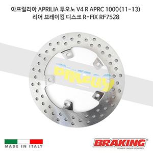 아프릴리아 APRILIA 투오노 V4 R APRC 1000(11-13) 리어 브레이킹 디스크 R-FIX RF7528